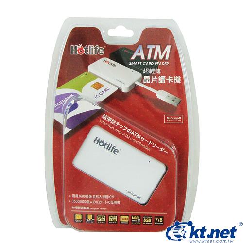 Hotlife ATM 超輕薄晶片讀卡機 ATM003 自然人讀卡機 白