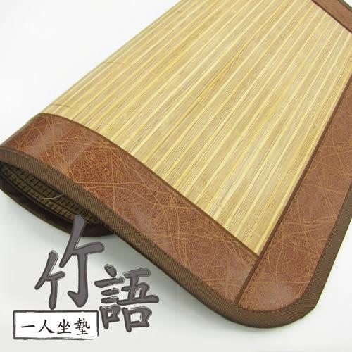 范登伯格 竹語 天然竹單人坐墊-50x50cm