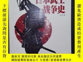 二手書博民逛書店罕見戰爭事典特輯4:日本武士戰爭史Y6583 王子午 著 中國長