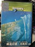 挖寶 片P16 051  DVD  【鐵達尼號:沉船記】Discovery 科技類直