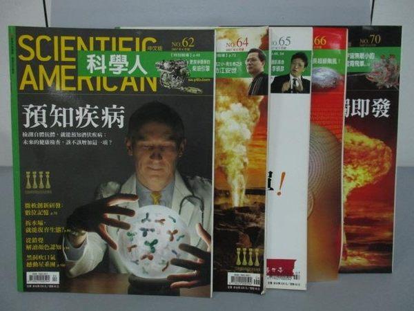 【書寶二手書T6/雜誌期刊_PEC】科學人_62~70期間_5本合售_預知疾病等