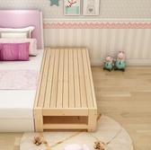 兒童床-實木兒童床加寬拼接板 成人床加寬鋪板床邊床單人床拼接床可訂製 新年禮物YYJ