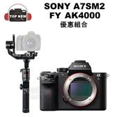 SONY 索尼 單眼相機 ILCE-7SM2 A7SM2 全片幅 單眼 相機 FY 飛宇 AK4000 三軸穩定器 三軸 穩定器