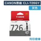 原廠墨水匣 CANON 灰色 CLI-726GY /適用 CANON MG5270/MG5370/MG6170/MG6270