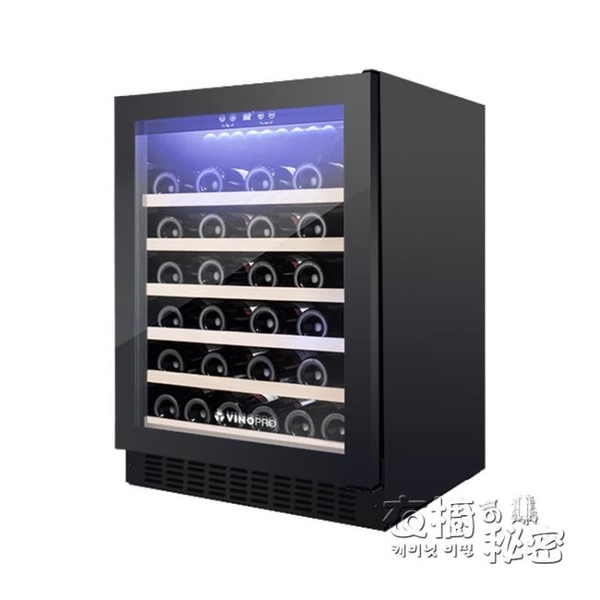 VINOPRO/維品諾BU-145紅酒櫃恒溫酒櫃嵌入式家用小型吧台儲存冰吧 雙十二全館免運