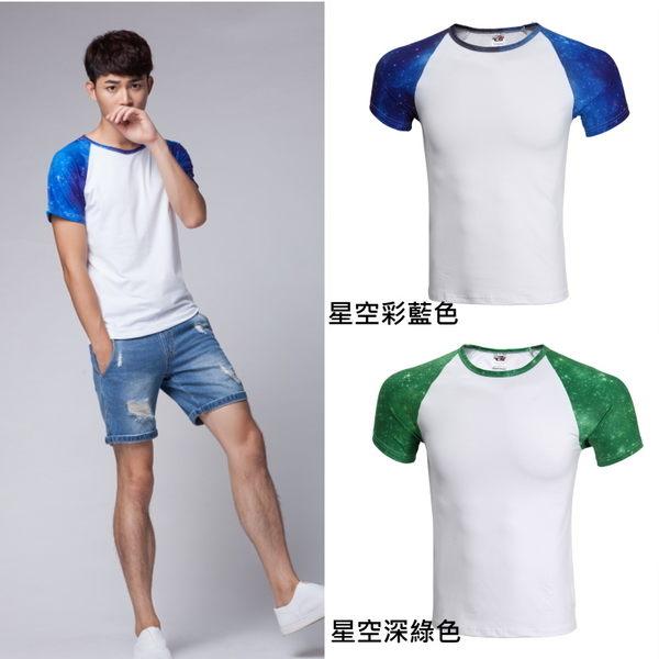星空紅 星空紫 星空深綠 星空彩藍-插肩配色迷彩大學素色T恤純色短袖上衣素面T蠶絲精緻棉-男款