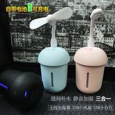 風扇噴霧 USB可充電風扇便攜式小型空調迷你學生宿舍床上抖音同款三合一手持隨身 克萊爾