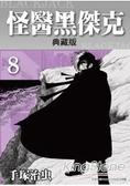 怪醫黑傑克 典藏版 8