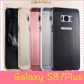【萌萌噠】三星 Galaxy S8 / S8 Plus  電鍍邊框+拉絲背板 金屬拉絲質感 卡扣二合一組合款 手機殼