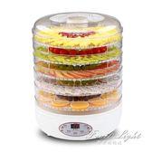 小型食品烘干機干果機水果蔬菜肉類寵物食物脫水風干機家用 果果輕時尚