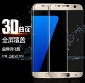 【Love Shop】3D曲面滿版玻璃 AGC日本旭硝子 Samsung Galaxy S6 EDGE / S6 EDG