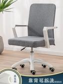 電腦椅子家用凳子游戲椅現代簡約舒適會議麻將辦公椅靠背學習懶人 YTL LannaS