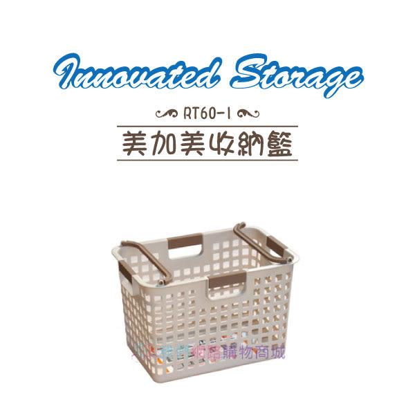 【我們網路購物商城】聯府 RT60-1 美加美收納籃  RT601 收納箱  置物箱 置物