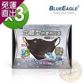 藍鷹牌 台灣製 成人立體黑色防塵口罩 50入*3盒【免運直出】