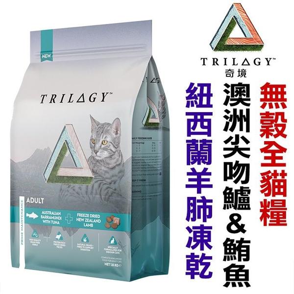 TRILOGY 奇境   無穀全貓 澳洲尖吻鱸&鮪魚 + 紐西蘭羊肺凍乾 (300g )