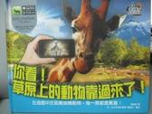 【書寶二手書T1/雜誌期刊_XFV】你看!草原上的動物靠過來了!_Alzzam Education,  陸維濃
