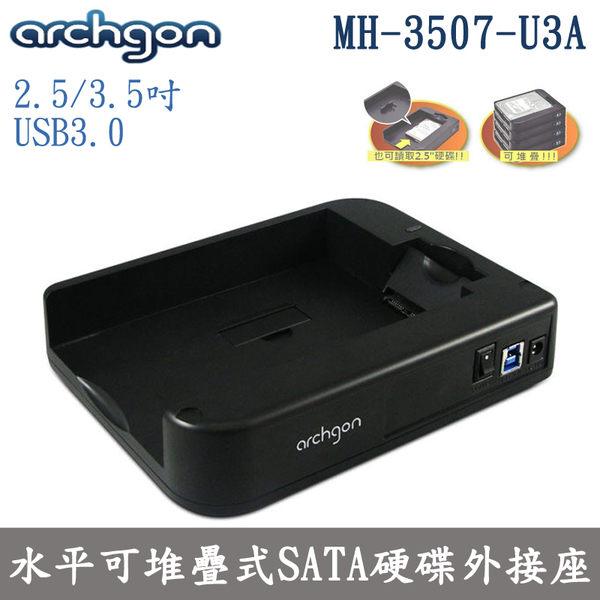 【免運費】archgon 亞齊慷 MH-3507 USB3.0 2.5/3.5吋水平可堆疊式SATA硬碟外接座 (MH-3507-U3A)