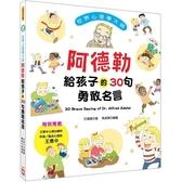 世界心理學大師:阿德勒給孩子的30句勇敢名言
