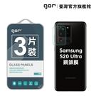 【GOR保護貼】Samsung 三星 S20 Ultra 後鏡頭 鋼化玻璃鏡頭保護貼 3片裝 s20 ultra