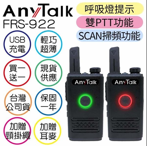 AnyTalk FRS-922 免執照無線對講機 (一組2入) USB充電【重量 95g  功率1w  14個頻道】