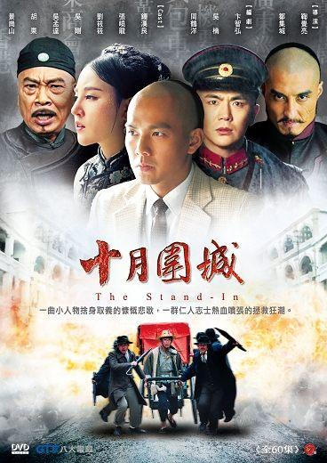 十月圍城 DVD ( 鍾漢良/張曉龍/劉筱筱/吳剛/吳孟達 )