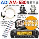 ◤豪華車隊套餐◢ ADI AM-580 VHF UHF 雙頻車機 雙顯雙收 內建航海頻道 總價值超過2000