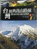 【書寶二手書T1/旅遊_YJY】台灣經典高山路線:適合新手的10條百岳路線_邢正康