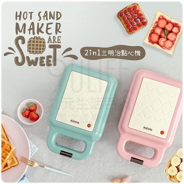 【九元】KINYO 三明治點心機 熱壓吐司機 格子鬆餅機 烤土司 雙烤盤 SWM-2378