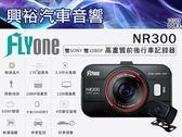 【FLYone】NR300 雙SONY雙1080P前後鏡頭高畫質行車記錄器*3吋螢幕/170廣角/移動偵測/停車監控