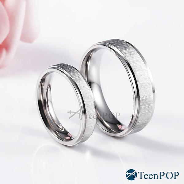 對戒 ATeenPOP 情侶戒指 白鋼戒指 為你思念 單個價格 情人節禮物