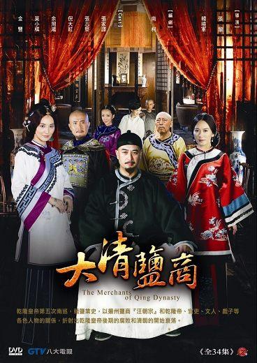 大清鹽商 DVD (張嘉譯/張志堅/俞飛鴻/莫小棋/倪大紅)