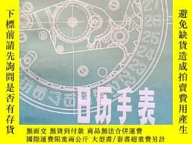 二手書博民逛書店罕見日曆手錶Y256826 陳家昌 編著 上海科學技術出版社 出