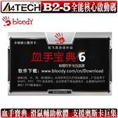 [地瓜球] 雙飛燕 A4tech Bloody B2-5 全能核心啟動碼 血手寶典 激活序號卡