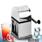 手搖碎冰機商用家用刨冰機手動刨冰器碎冰器碎顆粒創意家居 傑森型男館