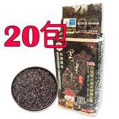黑米達人 台灣黑糙米  600gx20包/箱   OS小舖