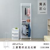 【dayneeds】輕型60x45x210公分三層雙桿烤白波浪衣櫥
