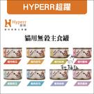 (一箱24入)HYPERR超躍〔貓咪無穀主食罐,8種口味,70g〕產地:台灣