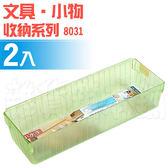 《真心良品》小水手多用途置物盒(小)2入