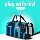 寵物外出包夏天透氣貓包貓籠子便攜寵物狗狗包外出便攜包袋箱用品