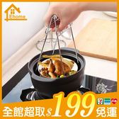 ✤宜家✤多功能不銹鋼取碗夾 防燙夾 取菜器 提盤器 廚房小工具