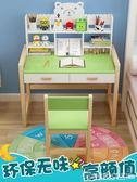 學習桌兒童書桌家用寫字台小學生課桌可升降書桌椅套裝實木寫字桌   (圖拉斯)
