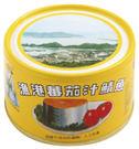 同榮魚港茄汁鯖魚230g