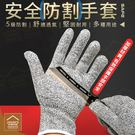 居家廚房萬用防割手套 加厚防滑防刮傷 多...