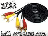 【DG163】10M AV端子 公對公 10米 三對三 3對3 AV線 AV端子線 AV端子 RCA線 蓮花 訊號線