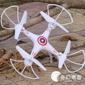 無人機-遙控飛機耐摔高清航拍四軸飛行器定高無人機直升機飛行器航模玩具-奇幻樂園