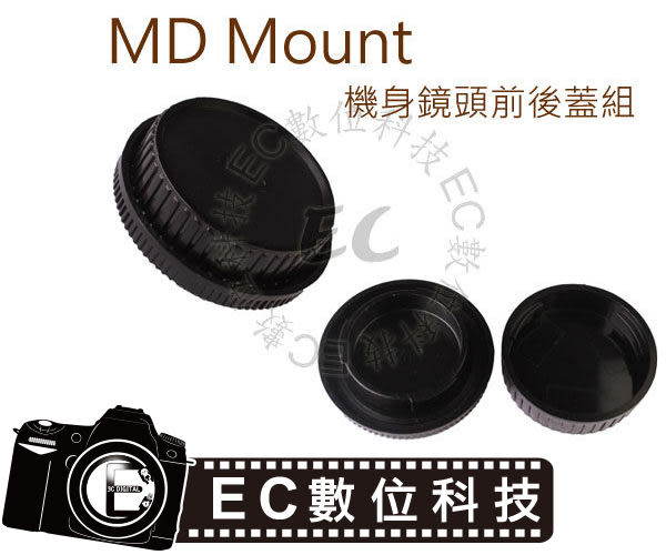 【EC數位】 Minolta MD 專用 機身鏡頭前後蓋組 機身鏡頭保護蓋