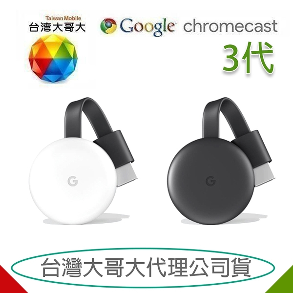 Chromecast 3代 【聯強代理公司貨】Google Chromecast 3代 電視棒,HDMI 媒體串流播放器