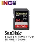 Sandisk Extreme Pro 64GB 300mb/s SDXC 記憶卡 UHS-II 2000X 群光公司貨 64G SD