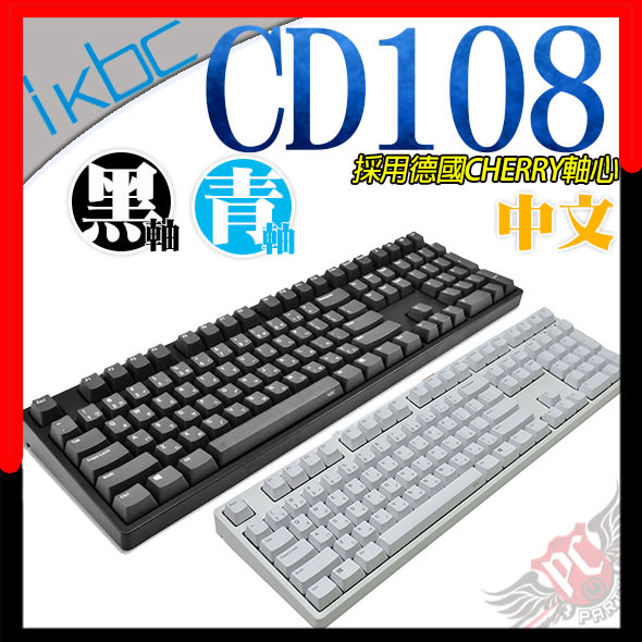 [ PC PARTY  ]  ikbc CD108 Cherry MX 機械軸 黑軸 青軸 機械式鍵盤