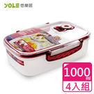 【YOLE悠樂居】Cherry氣壓真空保鮮盒1100ml(4入)#1126008 食物保鮮 冰箱收納 密封盒